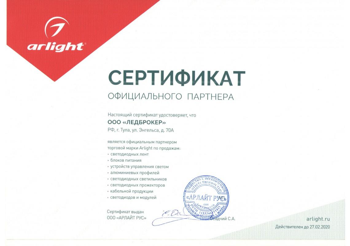 Сертификат Арлайт 2019-2020