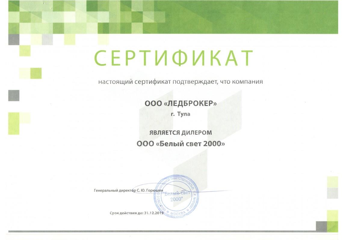 Сертификат Белый Свет 2020