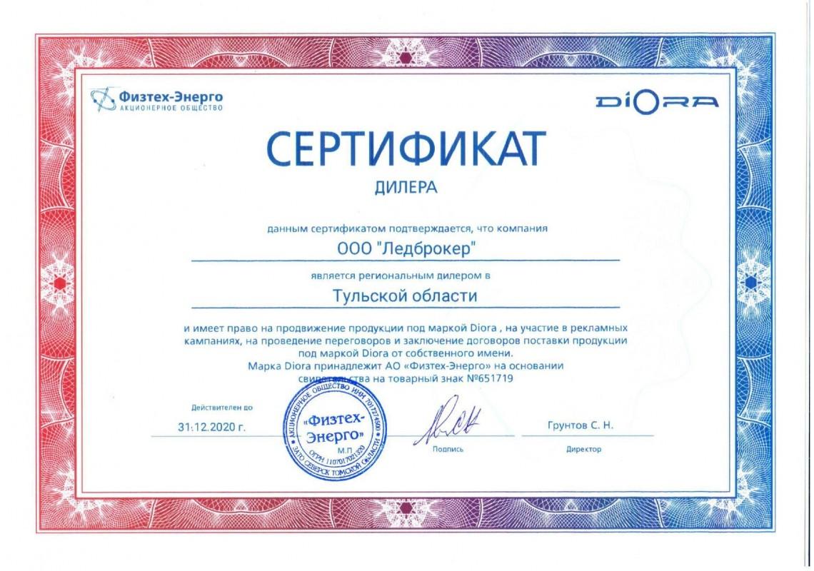 Сертификат Диора 2020