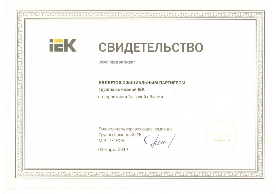Сертификат ИЭК 2019-2020