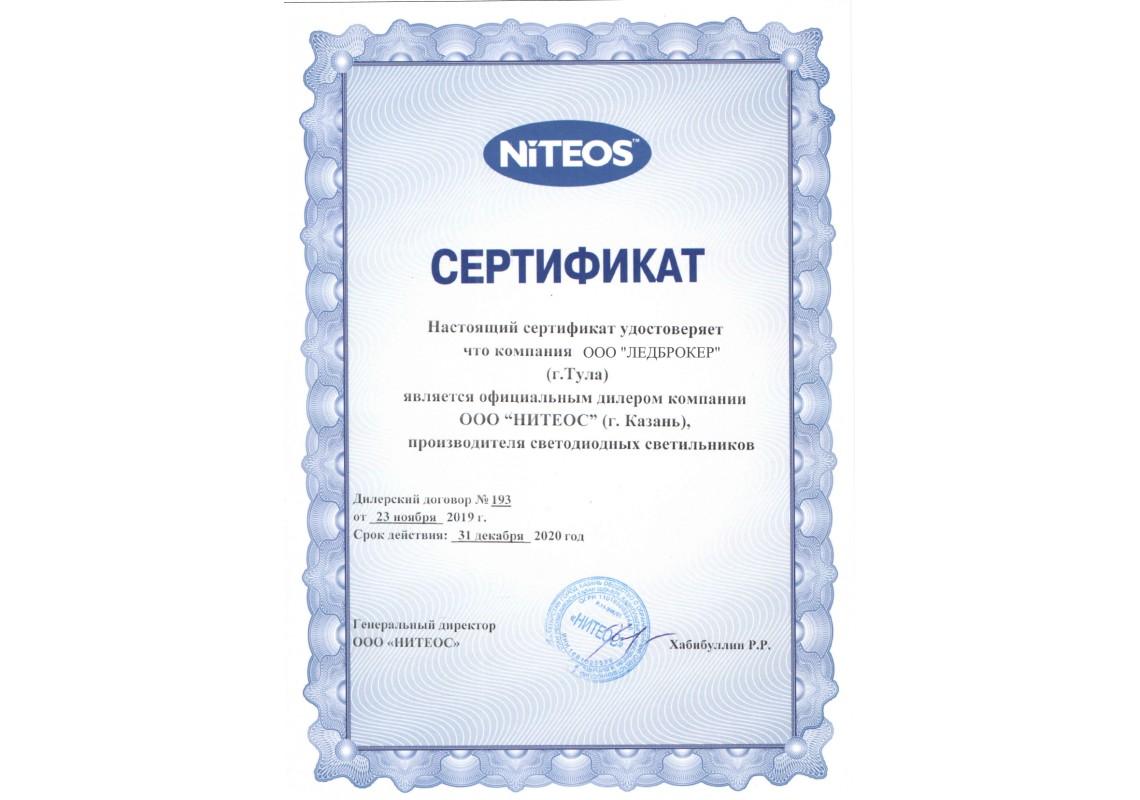 Сертификат НИТЕОС 2020