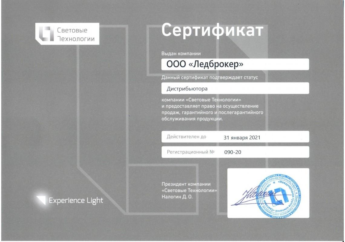 Сертификат Световые Технологии 2020-2021